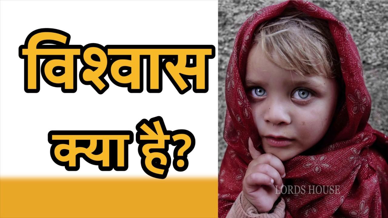| विश्वास क्या है? | What is Faith? | Hindi | Christian | Kya Aapko Vishwas Hai |  Lord's House
