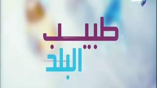 طبيب البلد - تعرف على جهاز الدويتو ليزر واستخدماته مع د. طارق الشاذلي