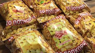 Обзор: пищевые добавки для попкорна.