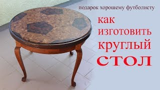 Как изготовить круглый стол. Wooden round table.