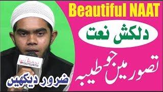 Very Beautiful Naat- Tasawwur Men Jo Taibah- Qari Mohammed Ehsan bin Mohsin (Jagtiyal)