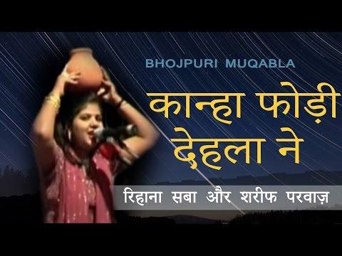 Kanha Phoodi Dehle Na | Sharif Parwaz v Seema | Bhojpuri Muqabla | Qawwali Muqabla