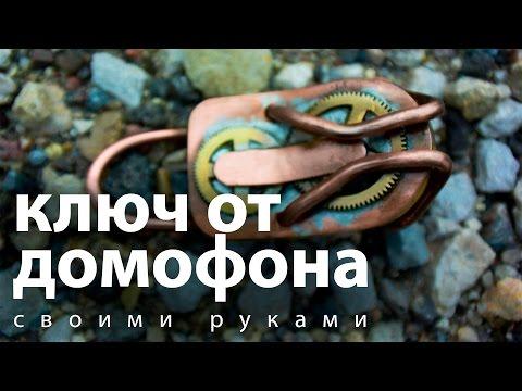Моддинг ключа от домофона в стиле стимпанк DIY