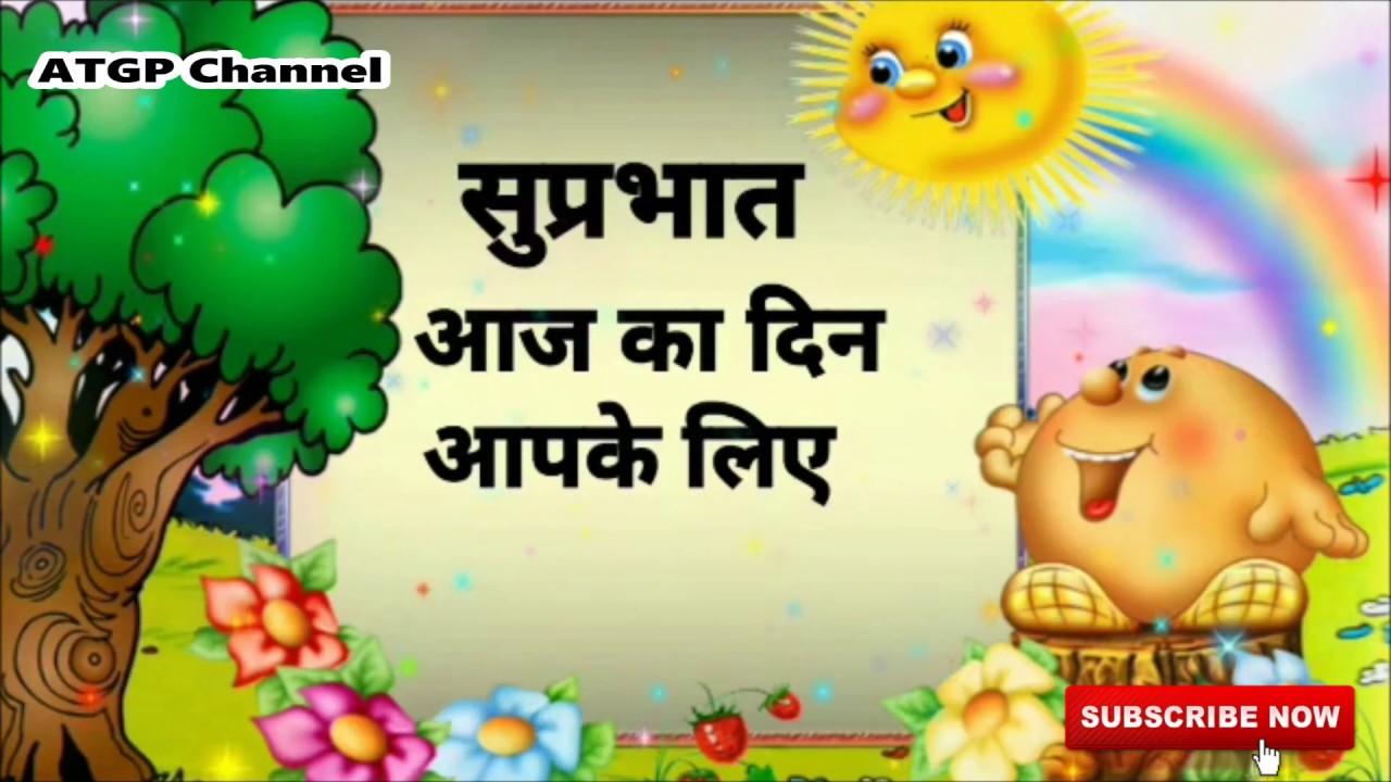 Suprabhat Wishes In Hindi Statusmorning Wishes In Hindi