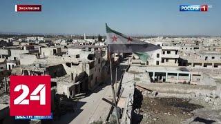 Эксклюзив из самой горячей точки Сирии радикалы прикрываются турецкими военными Россия 24