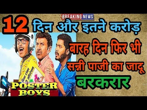 Poster boys twelve day bx office collection | worldwide box office collection | sunny deol