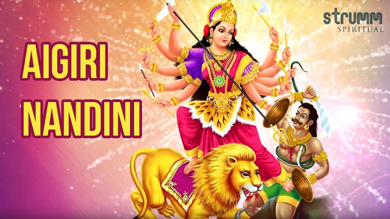 Aigiri Nandini Song Telugu Lyrics   Mahishasura Mardini Stotram Telugu Lyrics