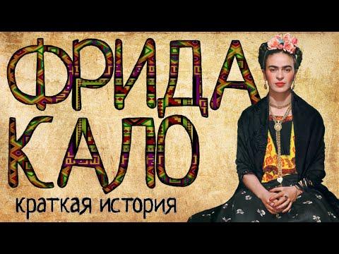Фрида Кало (Краткая история)