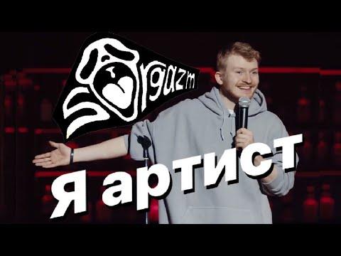 SORGAZM - Я АРТИСТ (feat. ПОПЕРЕЧНЫЙ)
