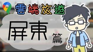【雲端返鄉】雲旅遊-屏東   小六精華
