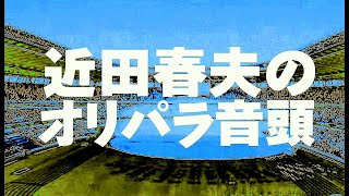 YouTube動画:近田春夫のオリパラ音頭