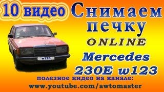 Восстанавливаем Mercedes w123 230E видео 10, снимаем печку салона Car Tuning Mercedes 123