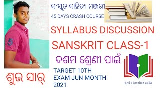 Bse odisha 10th class sanskrit | class -1 | syllabus discussion | by subha sir |Anil education adda
