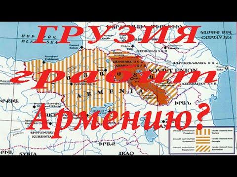 Грузия Грабит Армению?