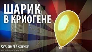 Шарик в криогене (-170°C) - опыты с жидким азотом(, 2013-02-19T13:03:37.000Z)