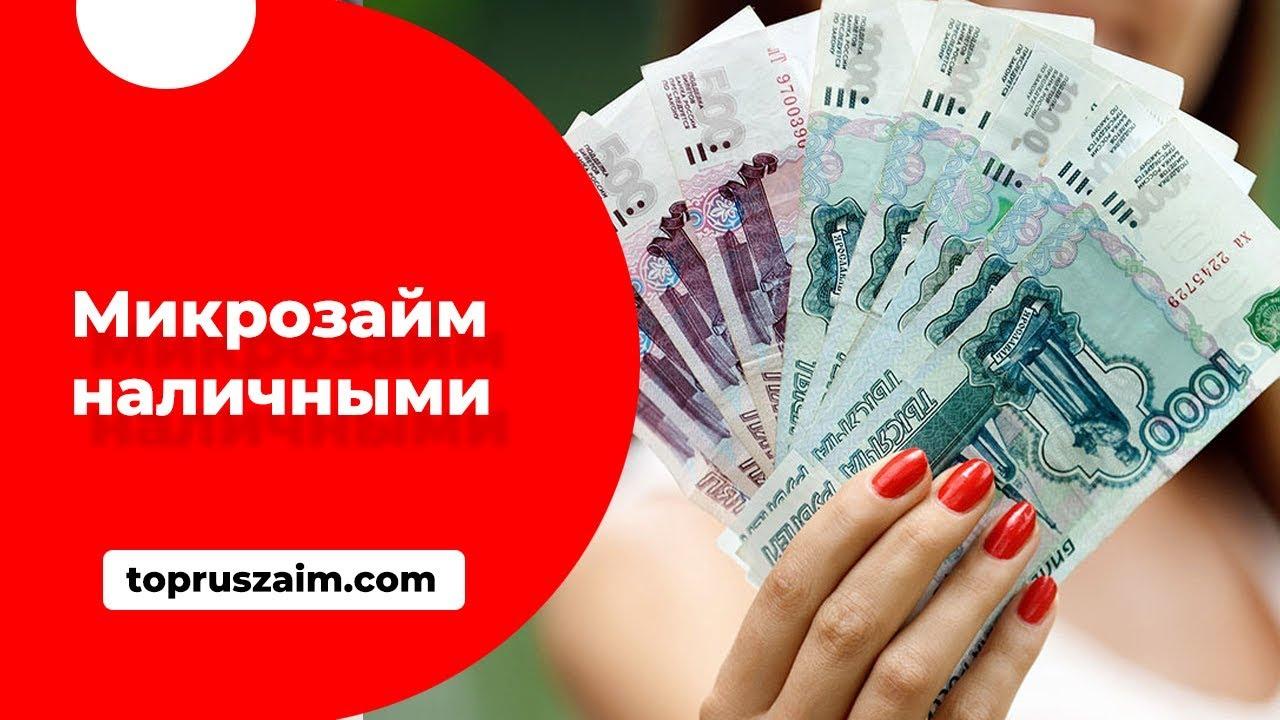 Деньги в кредит новосибирск
