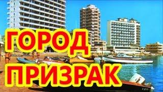 видео Фамагуста | Новости рынка недвижимости