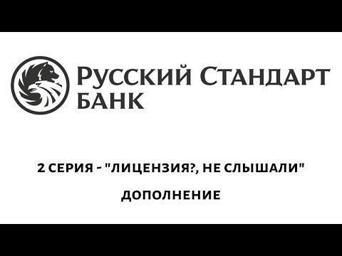 Ответ банка русский стандарт.