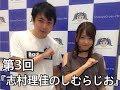 第3回『志村理佳のしむらじお』2017.7.25 の動画、YouTube動画。