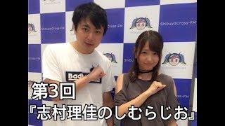 渋谷クロスFM『志村理佳のしむらじお』