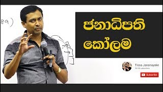 Tissa Jananayake - Episode 14 | Janadipathi Nadagama | ජනාධිපති නාඩගම