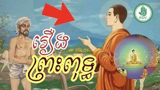 រឿងព្រះពុទ្ធ - សាន ភារ៉េត - San Pheareth - Khmer Dhamma Video