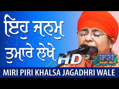 Heart-Touching-Kirtan-Miri-Piri-Khalsa-Jagadhari-Wale-At-Yamuna-Nagar-Haryana-22-August-2019
