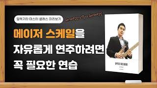 일렉기타 마스터 클래스 강의 영상 미리보기 4 - 메이…