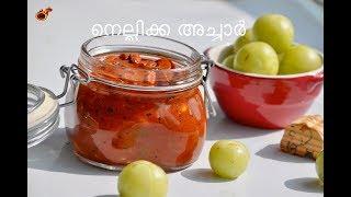 നെല്ലിക്ക അച്ചാർ   || Tasty Kerala Gooseberry Pickle || Nellikka Achar || Ep:462