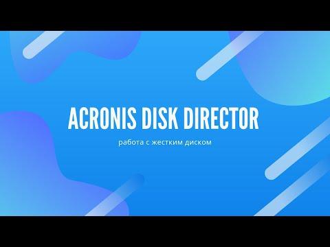 Acronis Disk Director - работа с жестким диском
