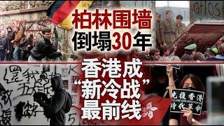 """香港风云(2019年11月10日) 柏林围墙倒塌30年 香港成""""新冷战""""最前线"""