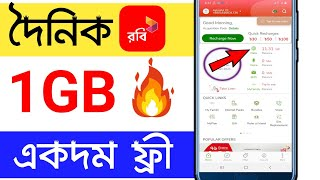 Robi Free Net 2021 || Robi 1GB Offer 2021 || My Robi Refer Offer || My Robi Refer Offer Bonus || screenshot 4