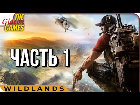 Tom clancy s ghost recon wildlands reveal прохождение
