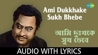 Ami Dukkhake Sukh Bhebe with lyrics | Kishore Kumar | Shibdas Banerjee