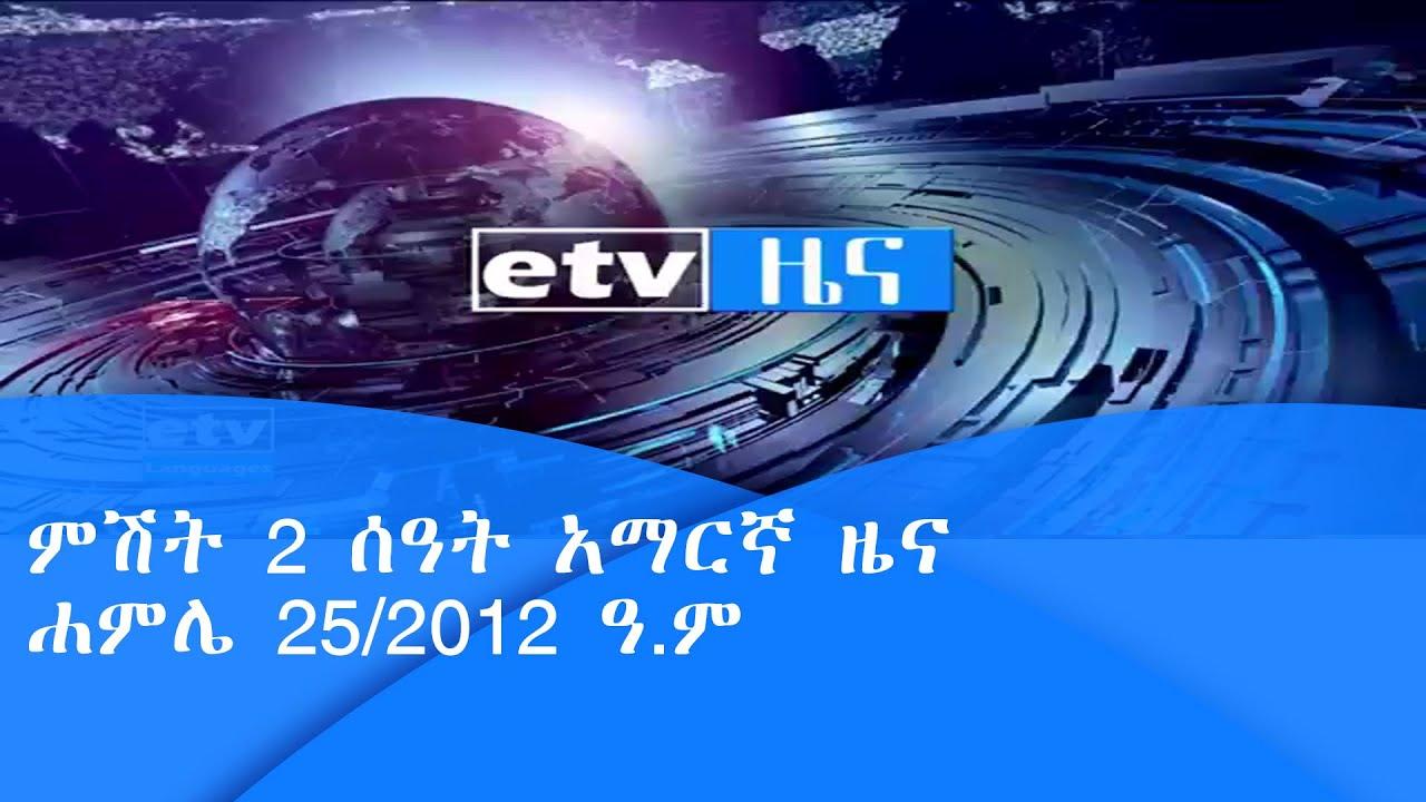 የምሽት 2 ሰዓት አማርኛ ዜና…ሐምሌ 25/2012 ዓ.ም etv