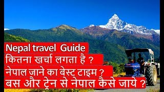 नेपाल टूर की A to Z जानकारी  How to go Nepal by train and Bus? cost and best time to visit Nepal