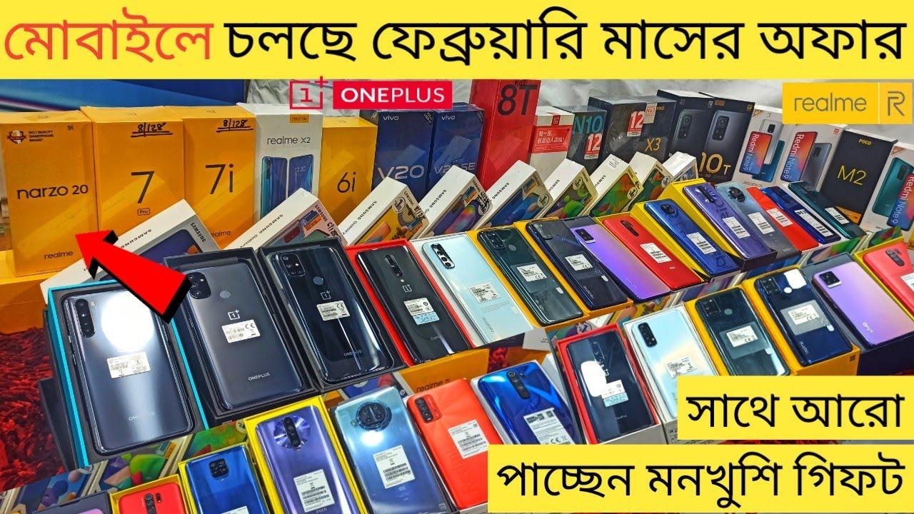 মোবাইল ফোনে ফেব্রুয়ারি মাসের অফার।  mobile phone price BD 2021?smartphone price BD। Dhaka BD Vlogs