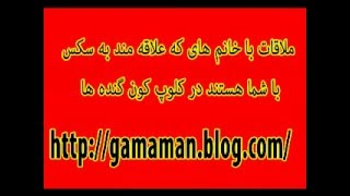 Download Video کلوپ کون گنده ها http://gamaman.blog.com MP3 3GP MP4