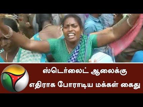 ஸ்டெர்லைட் ஆலைக்கு எதிராக போராடிய மக்கள் கைது #Sterlite
