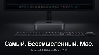 Mac mini 2018 или iMac 2017