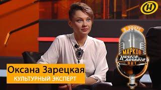 Правила этикета и делового общения от культурного эксперта Оксаны Зарецкой
