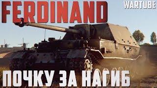 FERDINAND ПОЧКУ ЗА НАГИБ в War Thunder