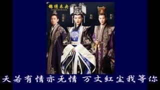 《锦绣未央》片头曲-天若有情 演唱者:A-LIN 黄丽玲【歌词&完整音源】