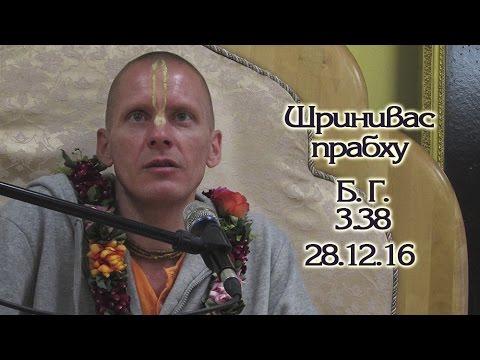 Бхагавад Гита 3.38 - Шринивас прабху