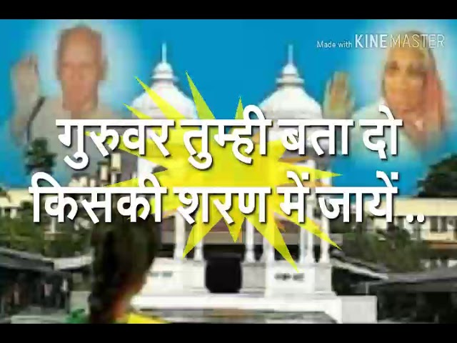 गुरुवर तुम्ही बाता दो किसकी शरण मे जाए किसके शरण मे गिरकर अपनी व्यथा सुनाये ,प्रज्ञा गीत Pragya Geet
