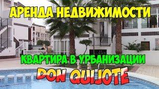 Апартаменты в Пунта Прима, Торревьеха [Аренда недвижимости в Испании](Квартира в урбанизации Don Quijote, Punta Prima Дон Кихот элит - средний сезон 01.05 - 31.06 - 330 высокий..., 2015-01-29T13:57:16.000Z)