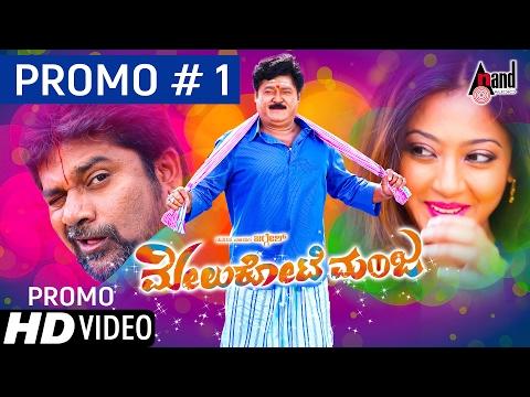 Melukote Manja | Kannada New Promo 01 | Jaggesh, Aindrita Ray | Giridhar Divan | Kannada 2017