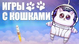 Игры про кошек и котов на Android и iOS