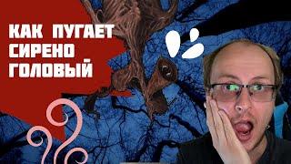 Сиреноголовый и прочие монстры: как напугать читателя?
