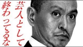 【炎上】松本人志に噛み付いた中田敦彦www「ワイドナショー」での対立は...